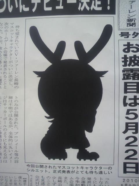 V・ファーレン長崎のマスコット、ついに発表!