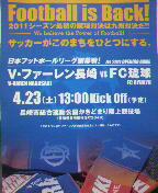 4月23日、<br />  JFL開幕戦