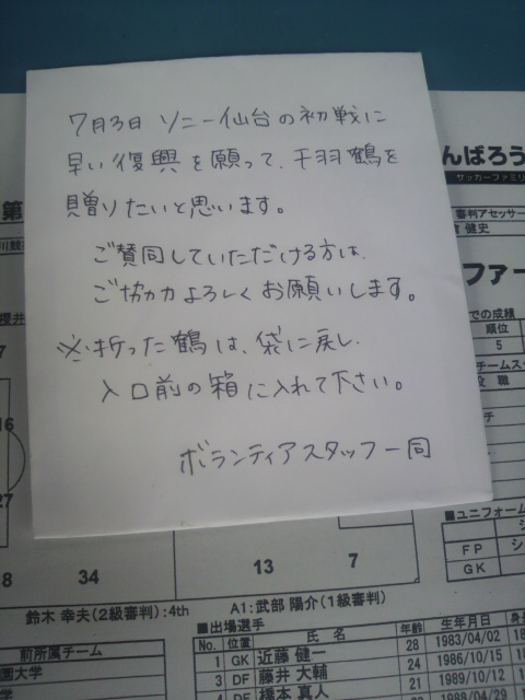 2011JFL前期17<br />  節アルテ高崎vsV・ファーレン長崎