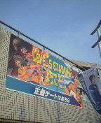 4/15 J2第8<br />  節アビスパ福岡vs水戸ホーリーホックと悶々と
